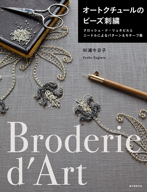 Haute couture bead embroidery: Crochet de Lunéville and needle patterns & motifs