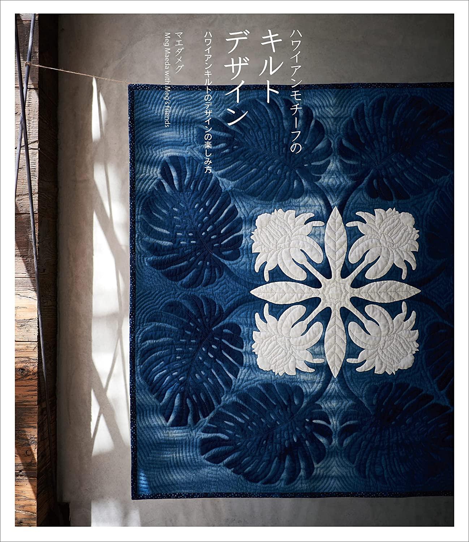 Hawaiian motif quilt design
