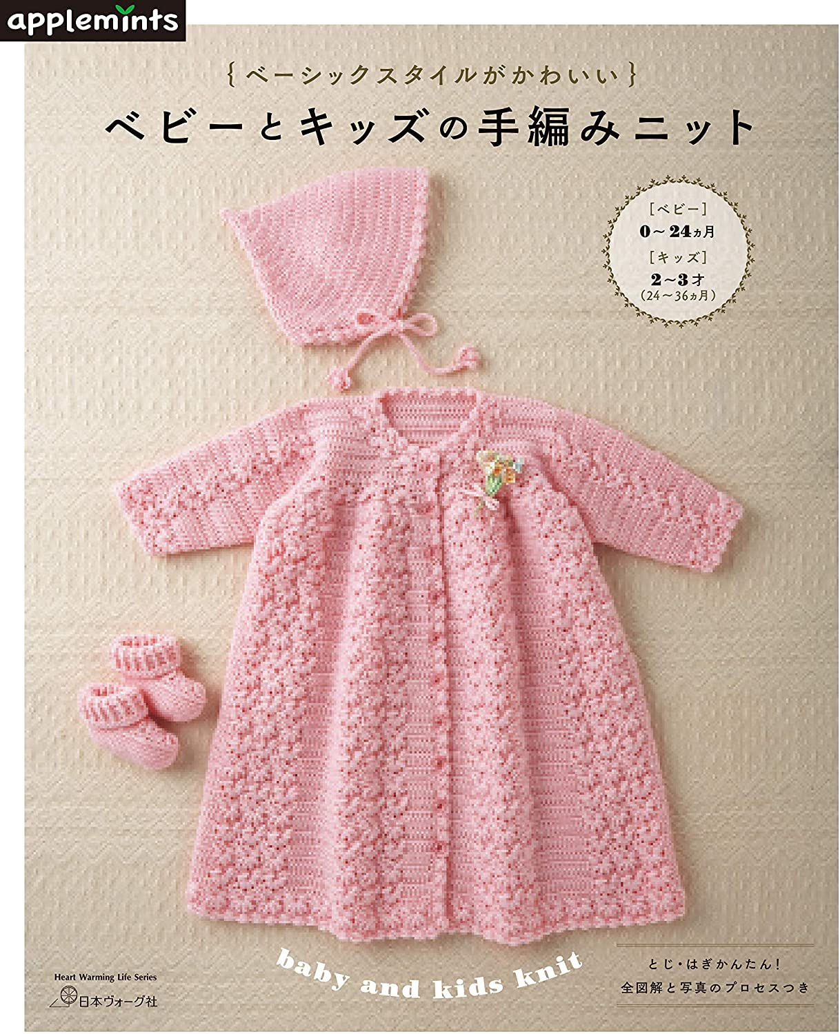 Baby and kids hand-knit with cute basic style