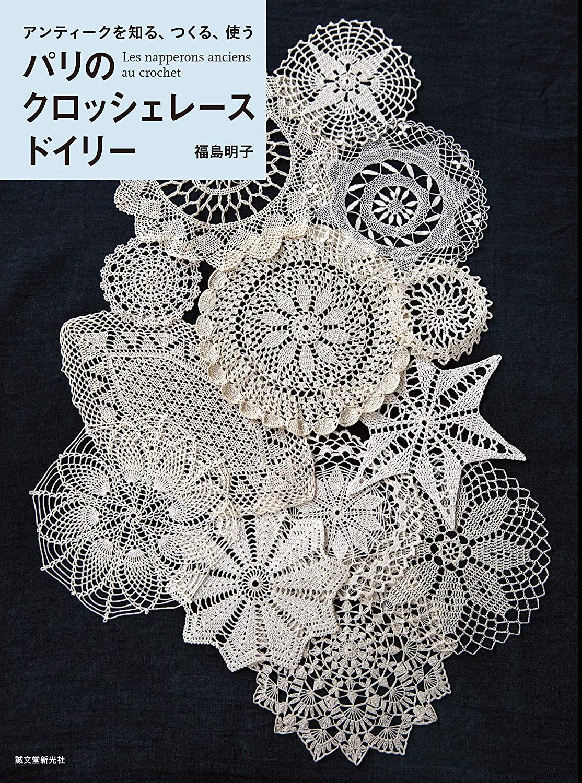 Paris Crochet Lace Doily: Know, Make, Use Antiques