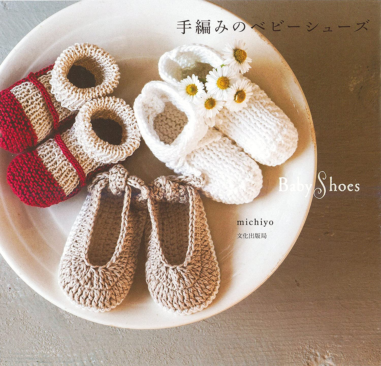 michiyo Hand-knit baby shoes