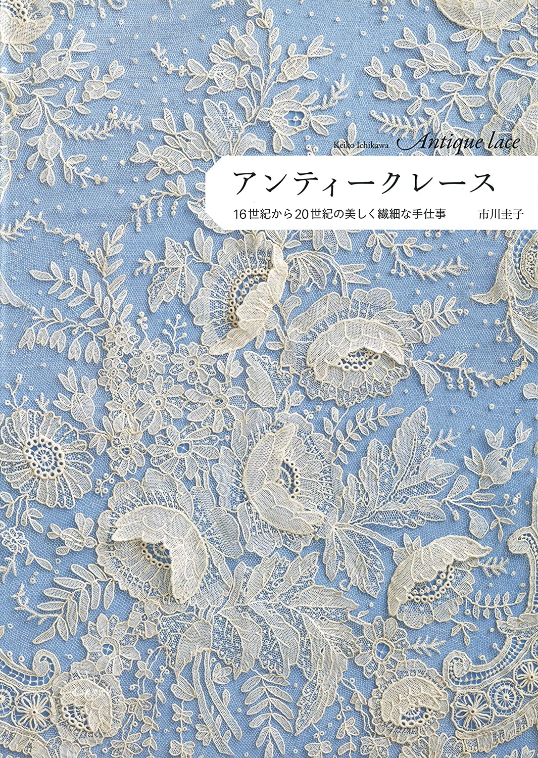 Antique lace: beautiful and delicate handicrafts of the 16th and 20th centuries
