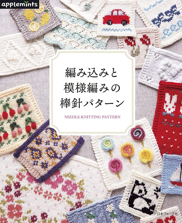 Knitting needle pattern
