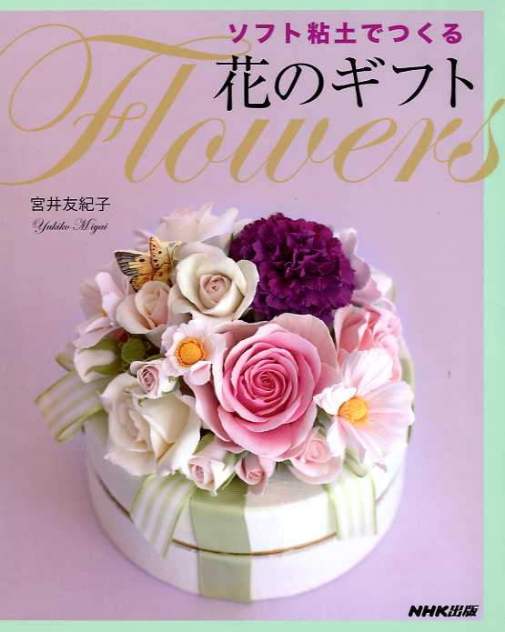 Gift of flowers made of soft clay Yukiko Miyai