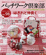 Patchwork Club 2013-09 No.97