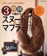 Snood & muffler knit in 3 hours