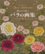 Illustration of roses TOTSUKA EMBROIDERY