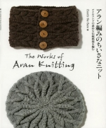 Aran knitting traditional pattern of Ireland