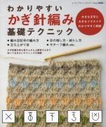 Easy-to-understand Crochet Basic technique