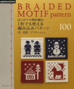 100 pattern Braided motif