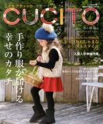 Children boutique CUCITO 2014-01