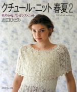 Knit Couture Spring-Summer 2