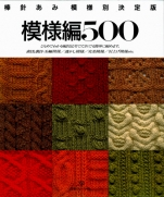KNIT Designs Book 500