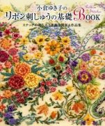 BOOK basis of ribbon embroidery, Yukiko Ogura