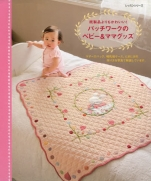 Cute Patchwork Baby & Mom goods