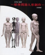 Ball Jointed Doll Making Guide Kisohen