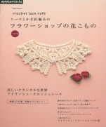 Flower accessories crochet lace cafe