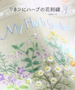 Linen flower of herbs embroidery 3 - Sadako Totsuka