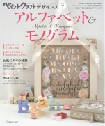 Paint Craft Designs Vol.7 alphabet and monogram