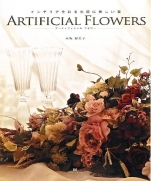 Beautiful ARTIFICIAL FLOWERS - forever to color interior -  Kosaka Rumiko