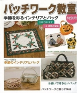 Patchwork class special - Interior and decorate the season bag