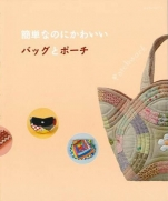 Cute pouch bag easy