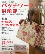 Patchwork Club No.101 May 2014