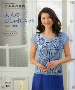 Stylish knit time  vol.7 Spring and summer