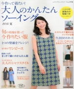 2014 summer simple sewing adult