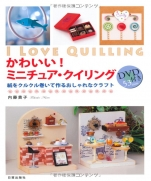 Cute! Miniature quilling (with DVD)