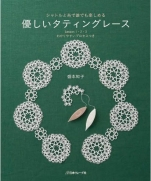 Friendly Tatting Lace