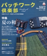 Patchwork Club 2014 July No.102