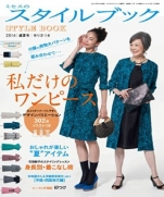Mrs. Style Book 2014-07 July
