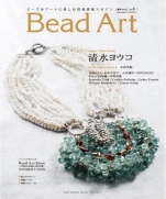 Bead Art 2013 vol.5 Spring