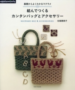 Macrame accessories and bag
