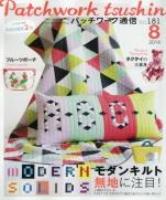 Patchwork Quilt tsushin 2014-08 No.181