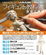 How to build GARAGE KIT Vol.01