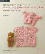 Baby knit crochet lessons! Handmade clothes for baby