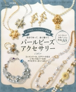 Pearl beads accessories (Beads Friend Special Issue  2014 Fall)