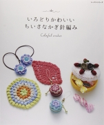 Small crochet cute color