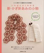 Accessories New Crochet  book