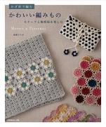 Cute Knitting Book Hiromi Endo