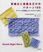 Danish night shirt knit tradition of 125 pattern only purl and knit stitch