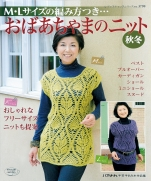 Knit Fall of Chama Obaa with M · L size