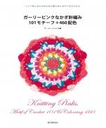 Crochet motif 101 + 460 girly pink color scheme