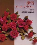Iida Miyuki Art Flower (Elementary School)