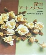 Iida Miyuki Art Flower (High School)