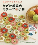 Easy even for the first time! Motif & accessories crochet