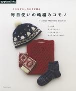 None Tojihagi crochet use every day wheel knitting Komo of Asahi original