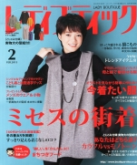 Lady boutique February 2015-2